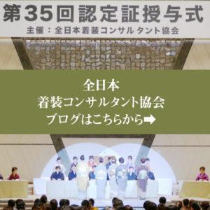 ブログ 着物の着付けは全日本着装コンサルタント協会の「マンツーマンきもの着付け教室」