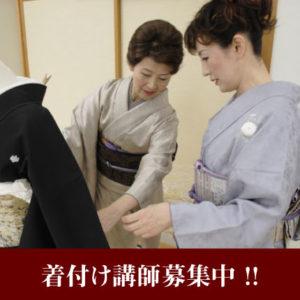 着付け講師 募集 着物の着付けは全日本着装コンサルタント協会の「マンツーマンきもの着付け教室」