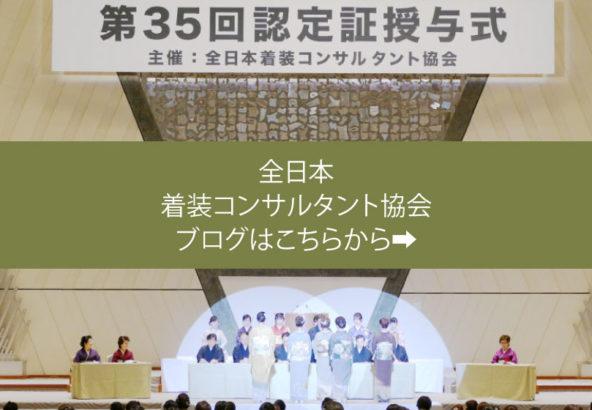 着物の着付けは全日本着装コンサルタント協会の「マンツーマンきもの着付け教室」